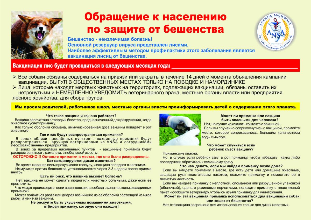 https://cesma.md/wp-content/uploads/2020/07/apel-catre-populatie-apararea-impotriva-rabiei-rus-1200x849.jpg